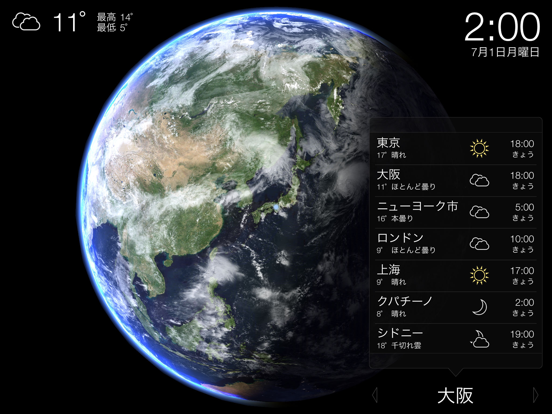 Living Earth - Clock & Weatherのおすすめ画像4