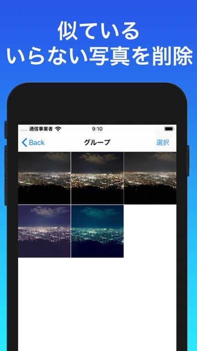 写真消しのスクリーンショット3