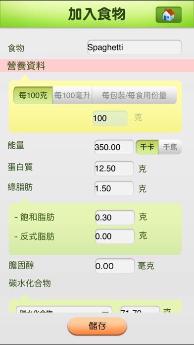 点击获取營計寶 Nutrition Calculator