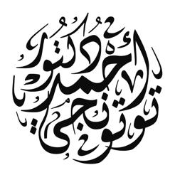 Ahmad Totonji