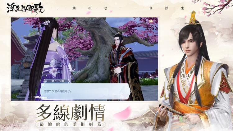 浮生為卿歌-邀君夢回千年汴京 screenshot-6
