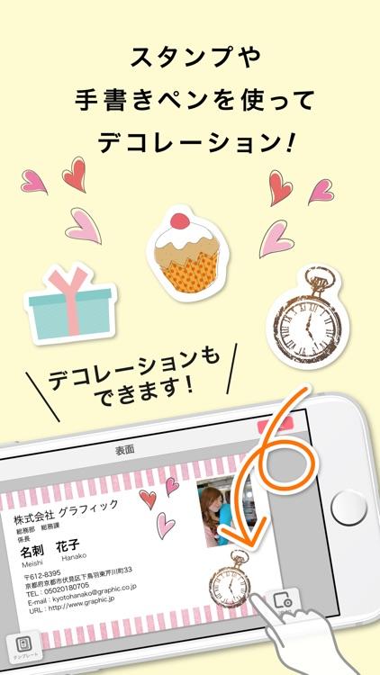 かんたん名刺 - スマホやタブレットを使って名刺作成 screenshot-3