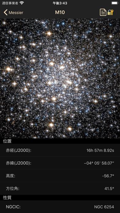 天体観測のおすすめ画像8