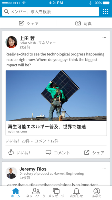 Screenshot for LinkedIn in Japan App Store
