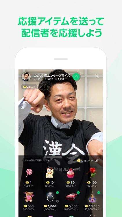 LINE LIVE - LINEのライブ配信アプリ screenshot-3