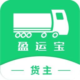 盈运宝货主-发货找车的物流服务平台