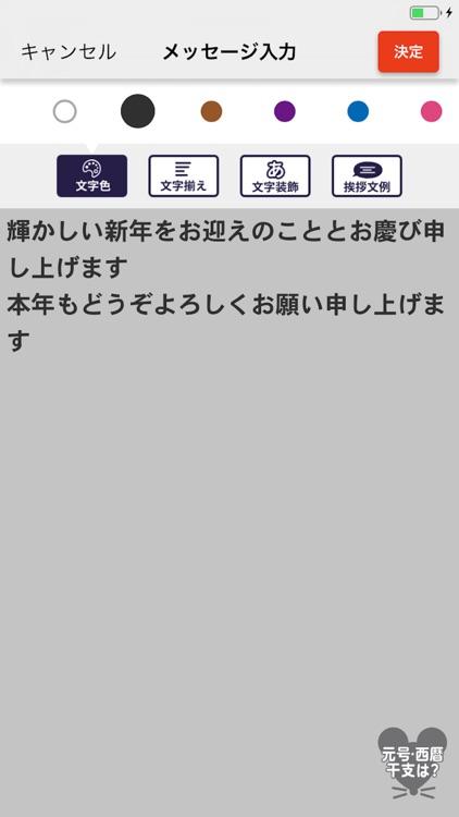 ヤマダプリント年賀状 2020 スマホで年賀注文 screenshot-4