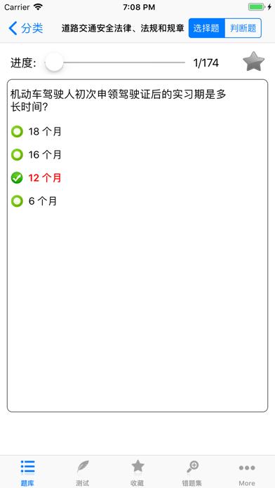 交规驾考题库助手宝典2019~2020年新版HDのおすすめ画像1