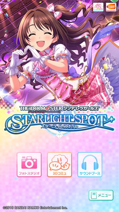 アイドルマスター シンデレラガールズ スタ... screenshot1