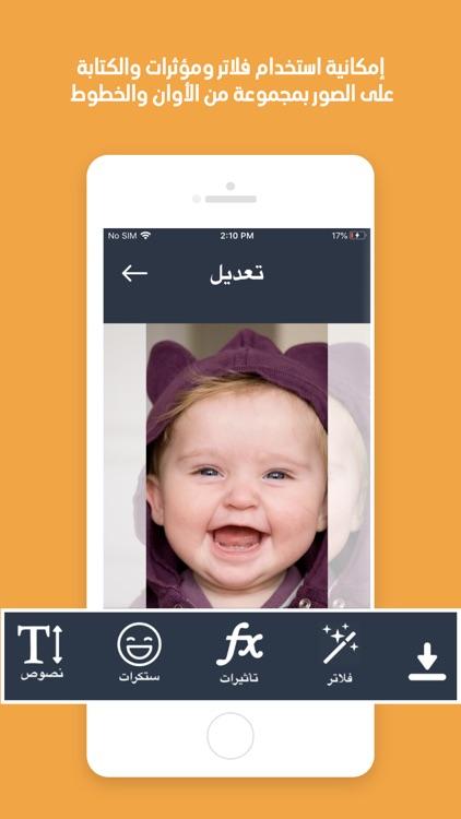 دمج الصور screenshot-6