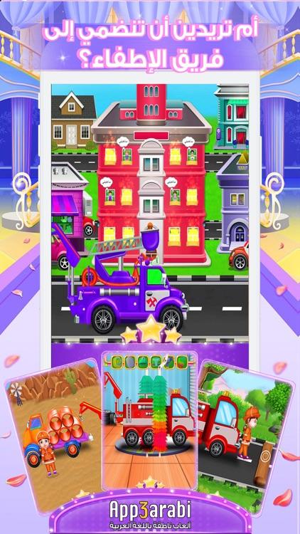 لعبة مهنة الاحلام: العاب بنات screenshot-4