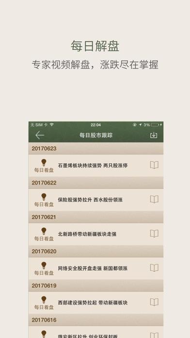 炒股公开课-股票入门必备 screenshot three