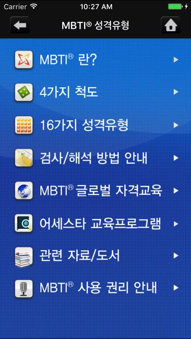MBTI 성격유형 소개 for Windows