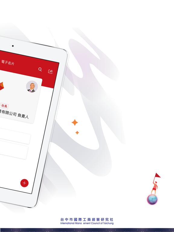 台中IMC 台中市國際工商經營研究社 screenshot #2