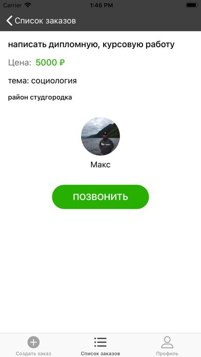 iJobСкриншоты 4