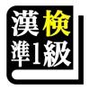 漢字検定準1級 「30日合格プログラム」 漢検準1級 - iPhoneアプリ