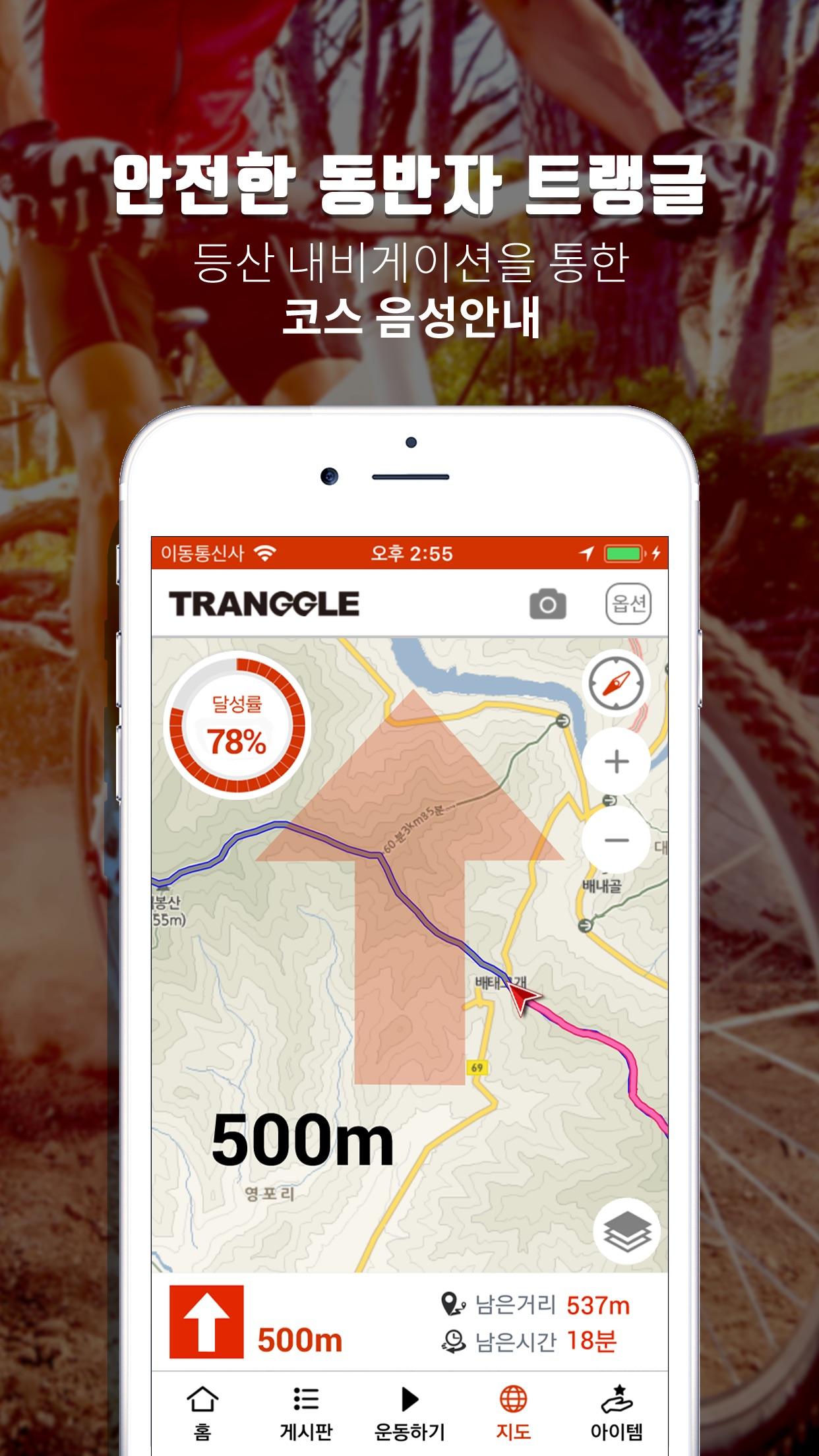 트랭글 GPS - 등산,자전거,만보기, 라이딩 필수앱 Screenshot