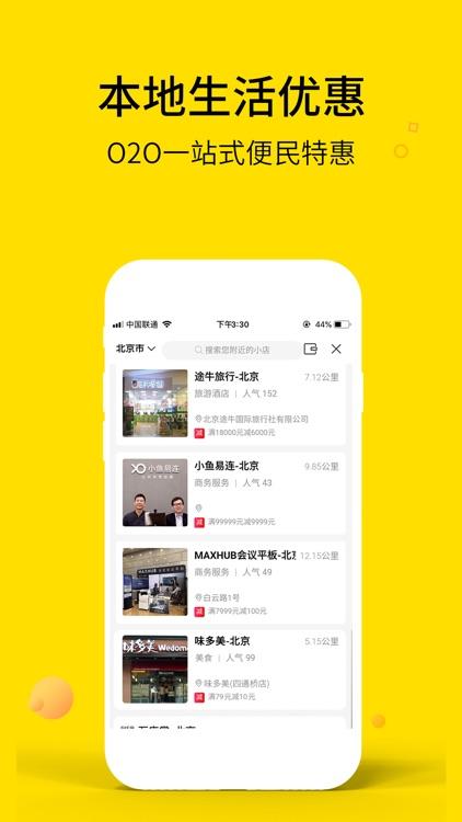 聚省优选 screenshot-3