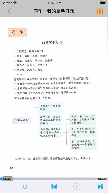 小学语文六年级上册部编版 -学霸口袋助手 screenshot-4