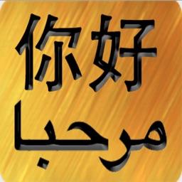 Chinese Arabic Sticker