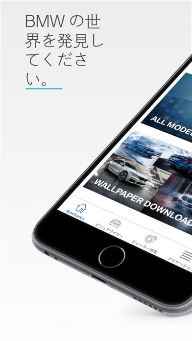 BMW カタログのおすすめ画像1