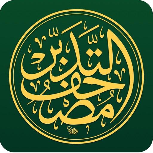 مصحف التدبر | القرآن الكريم