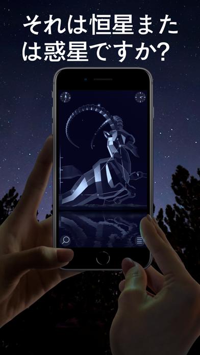 Star Walk 2 - スカイマップ: 星座観察 3Dのスクリーンショット