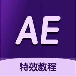 AE特效教程 - 零基础轻松学习ae特效软件