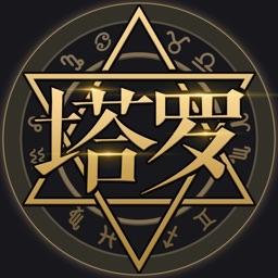 塔罗牌占星-解密星座运势塔罗牌占卜大师