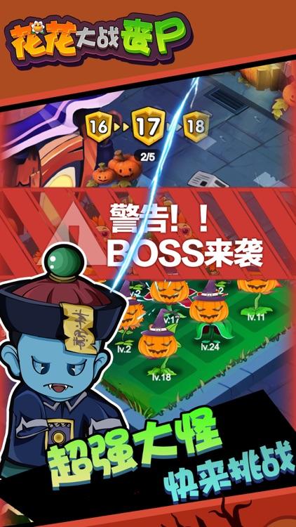 花花大战丧尸 screenshot-3