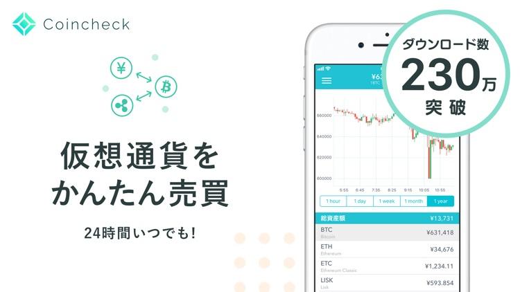 Coincheck Bitcoin Wallet