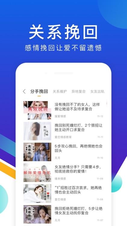 情感指南-婚恋关系挽回与恋爱技巧 screenshot-3