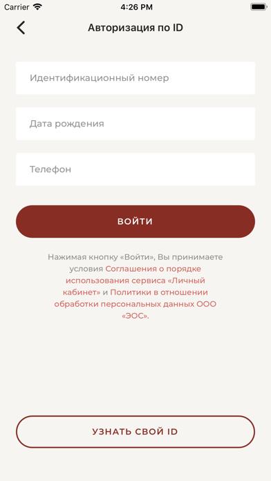 EOS Личный КабинетСкриншоты 2