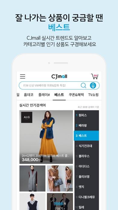 CJmall for Windows