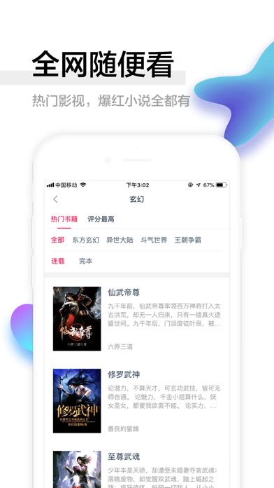 西瓜小说 screenshot three