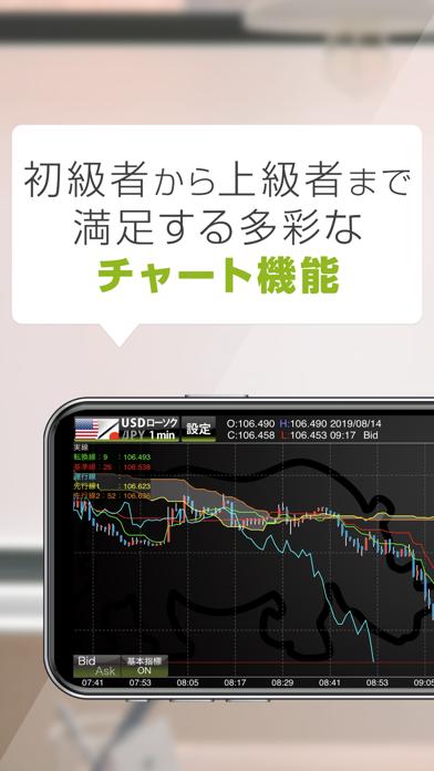 FX Cymo- YJFX!の取引アプリ ScreenShot1