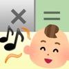 赤ちゃんの泣き止み音電卓 - iPhoneアプリ