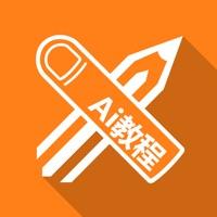 Codes for Illustrator tutorials for iPad Hack