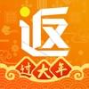 返利淘联盟-购物优惠券返利app