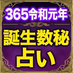365令和元年【誕生数秘占い】