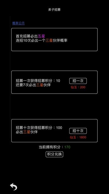 掌门传说 screenshot-7