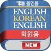 YBM 영한/한영/영영 사전(회원용) - iPhoneアプリ