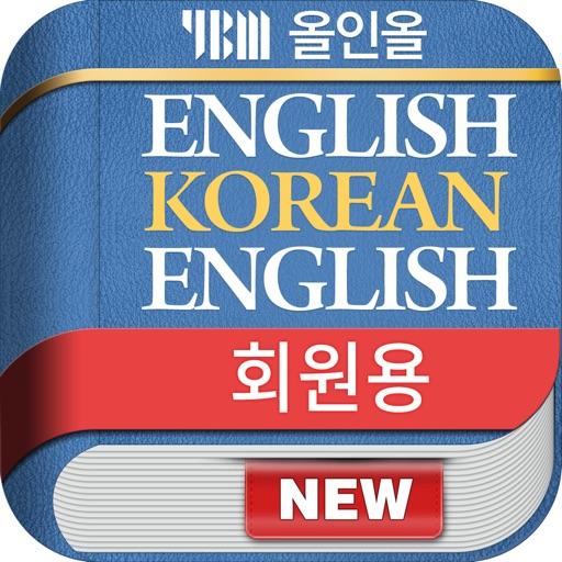 YBM 영한/한영/영영 사전(회원용)