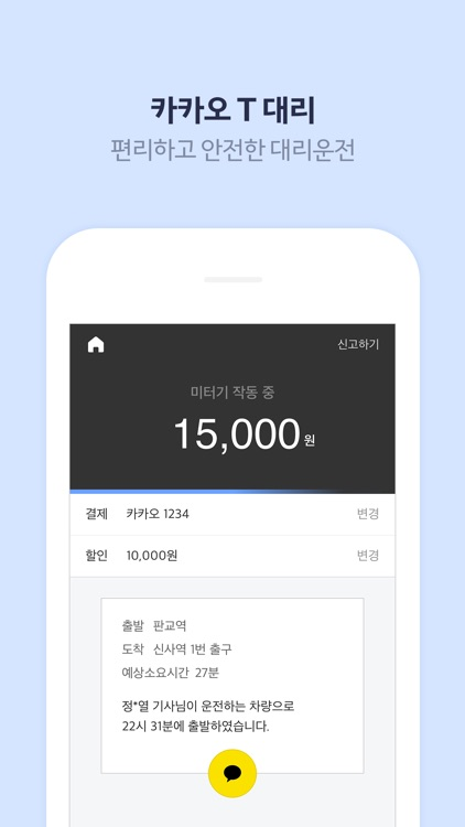 Kakao T screenshot-2