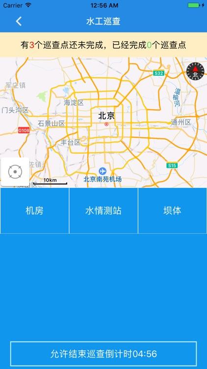 赋石水利 screenshot-1