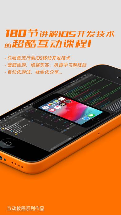 Xcode互动教程 for Xcode10和Swift4.2 screenshot three