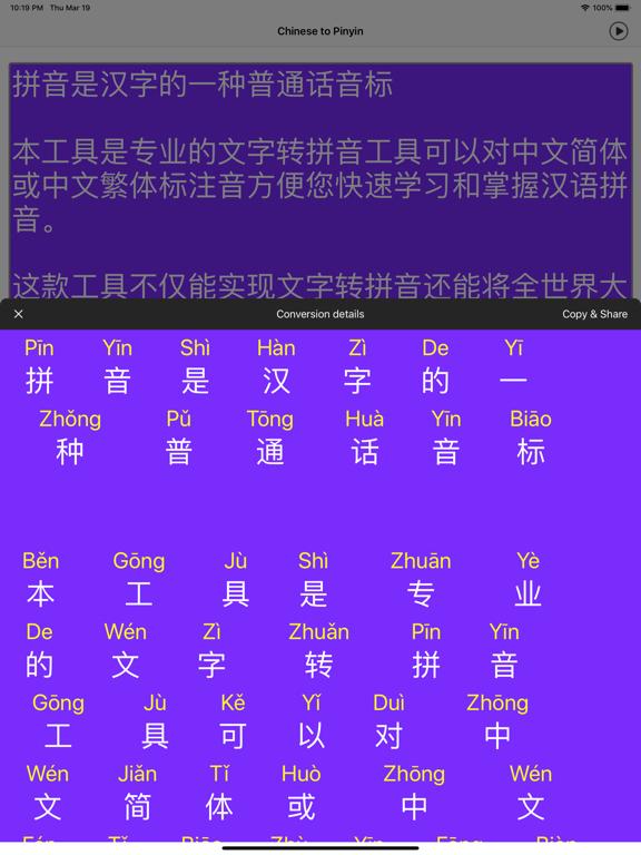 Pinyin-Learning Chinese Pinyin screenshot 4