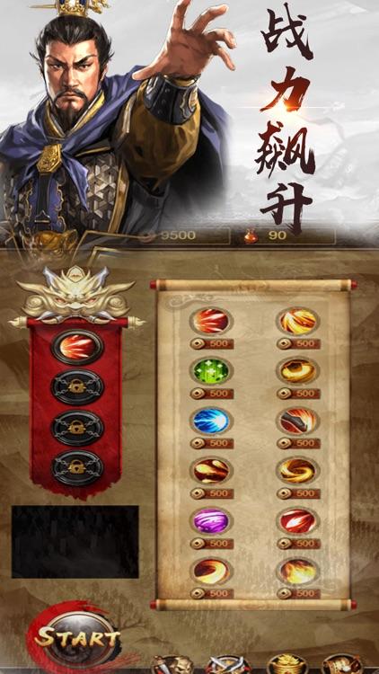 王者三国-英雄霸业 screenshot-4