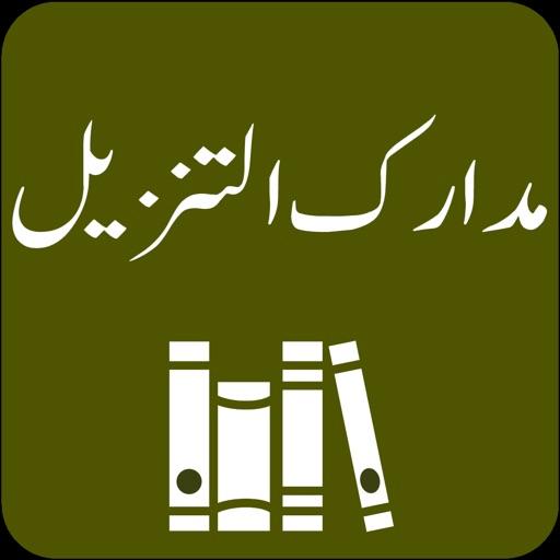 Madarik ut Tanzil Tafseer Urdu