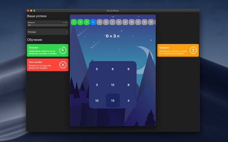 Плюс и Минус - Обучающая игра for Mac